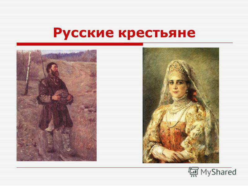 Русские крестьяне