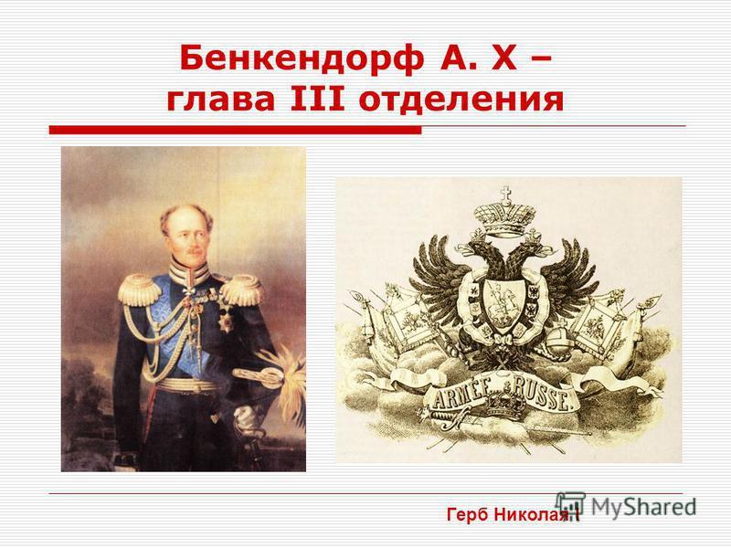 Бенкендорф А. Х – глава III отделения Герб Николая I