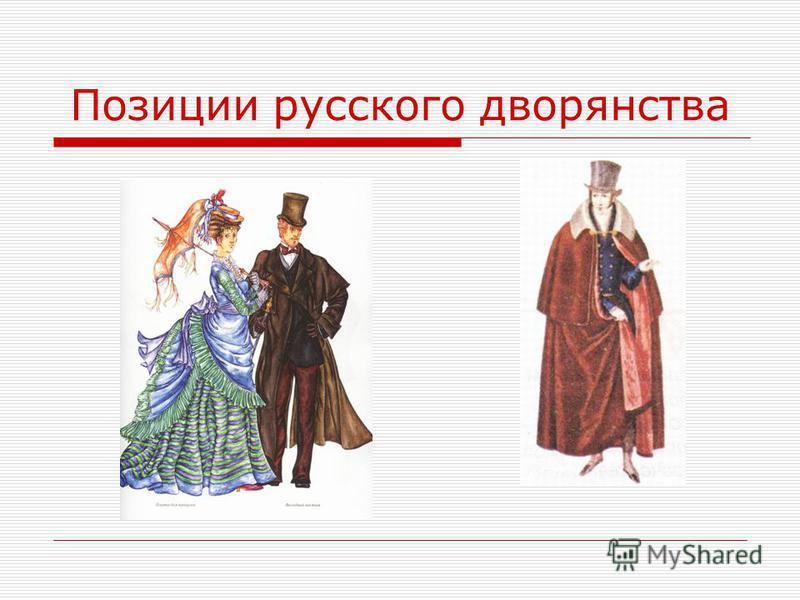 Позиции русского дворянства
