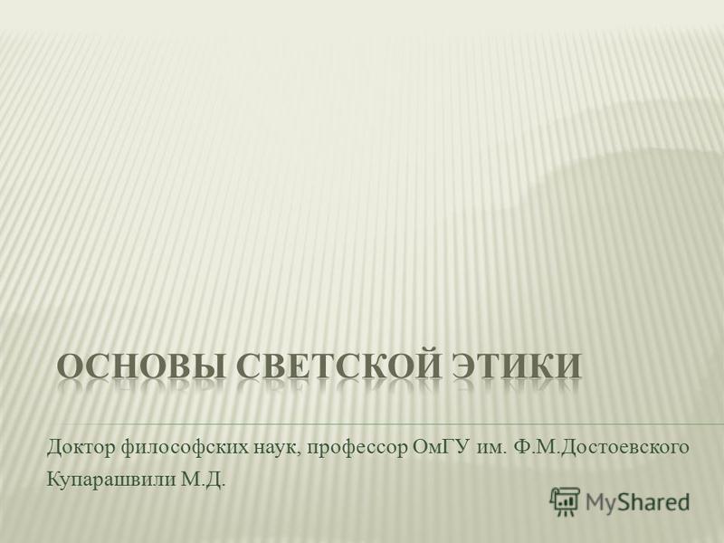 Доктор философских наук, профессор ОмГУ им. Ф.М.Достоевского Купарашвили М.Д.