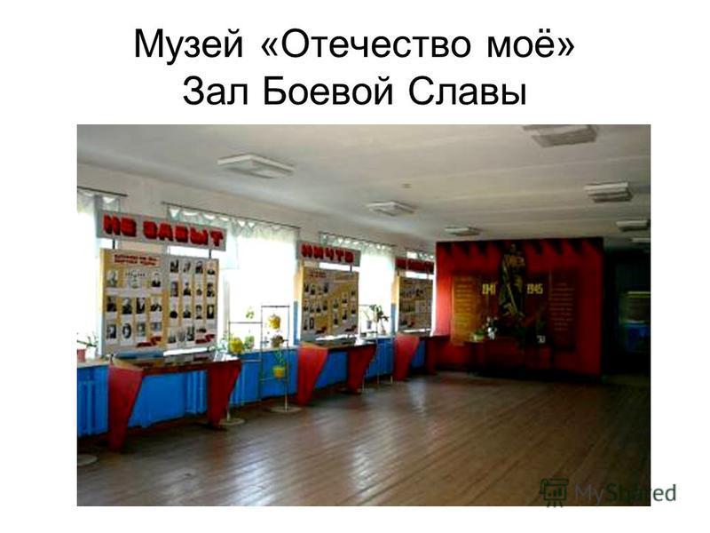 Музей «Отечество моё» Зал Боевой Славы