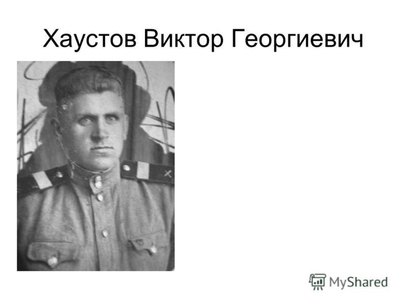 Хаустов Виктор Георгиевич