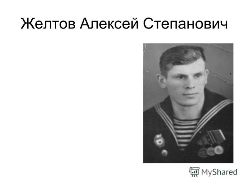Желтов Алексей Степанович