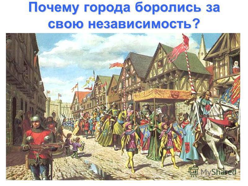 ВОЗДУХ ГОРОДА ДЕЛАЕТ ЧЕЛОВЕКА СВОБОДНЫМ Подумайте, как будут складываться отношения между сеньорами - владельцами земли и горожанами? Кому принадлежит земля, на которой возникли города? Что означала эта зависимость? Многие города были зависимы от сен