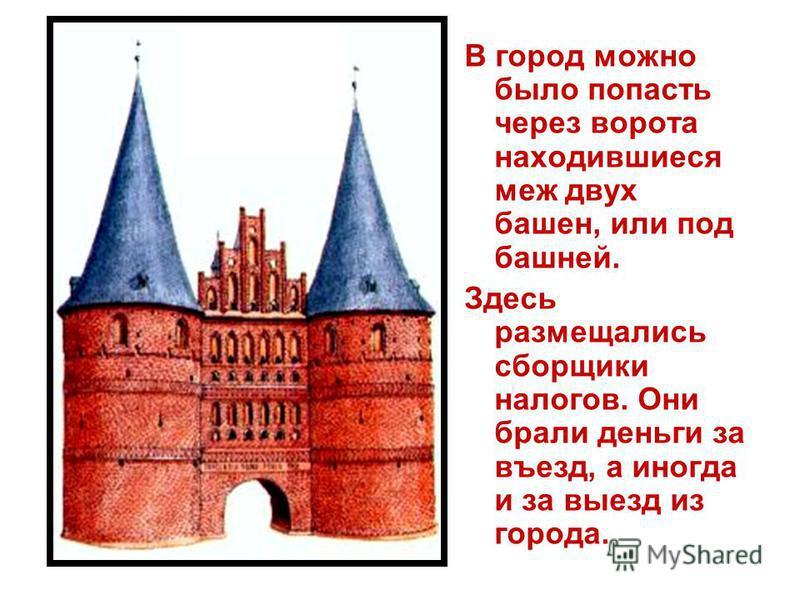 СТЕНЫ ГОРОДА Каменные стены защищали город Кроме того, каменные стены с башнями символизировали могущество и свободу города. Их разрушение для горожан было тяжелейшим наказанием. Строительство крепостной стены – дело дорогостоящее. Поэтому стена став