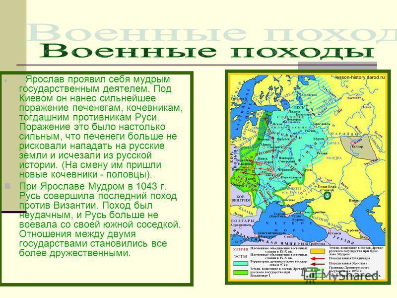 Ярослав проявил себя мудрым государственным деятелем. Под Киевом он нанес сильнейшее поражение печенегам, кочевникам, тогдашним противникам Руси. Поражение это было настолько сильным, что печенеги больше не рисковали нападать на русские земли и исчез