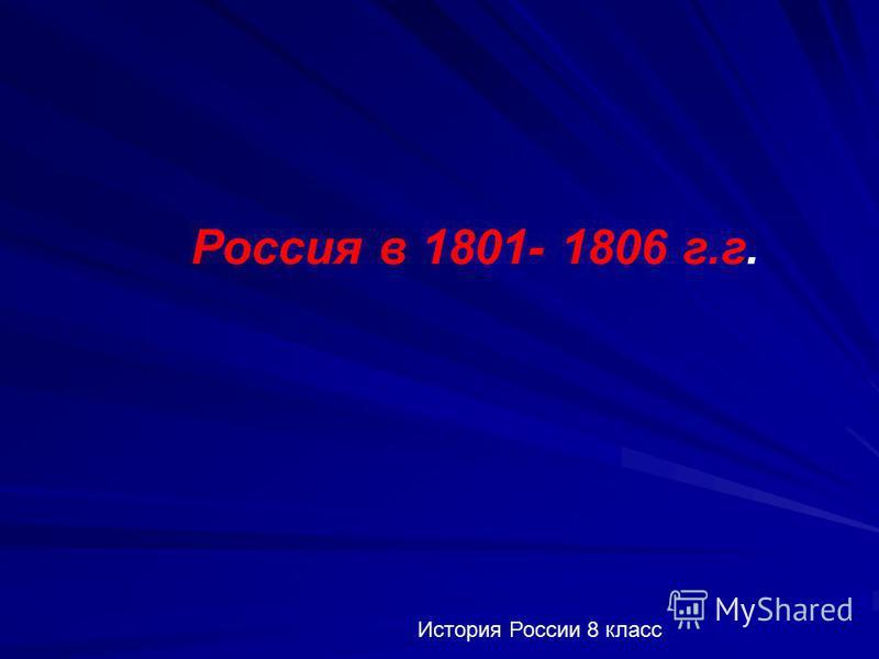 Россия в 1801- 1806 г.г. История России 8 класс