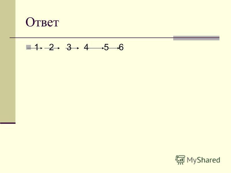 Ответ 1 2 3 4 5 6
