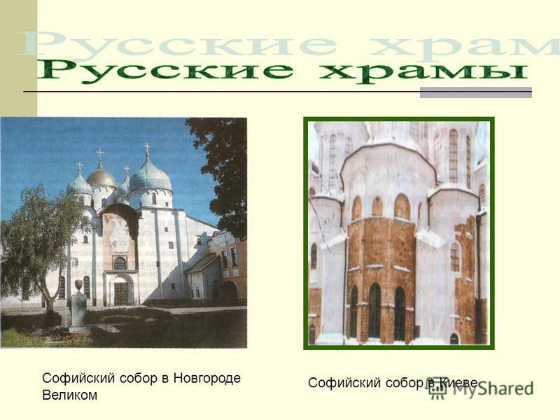 Софийский собор в Новгороде Великом Софийский собор в Киеве