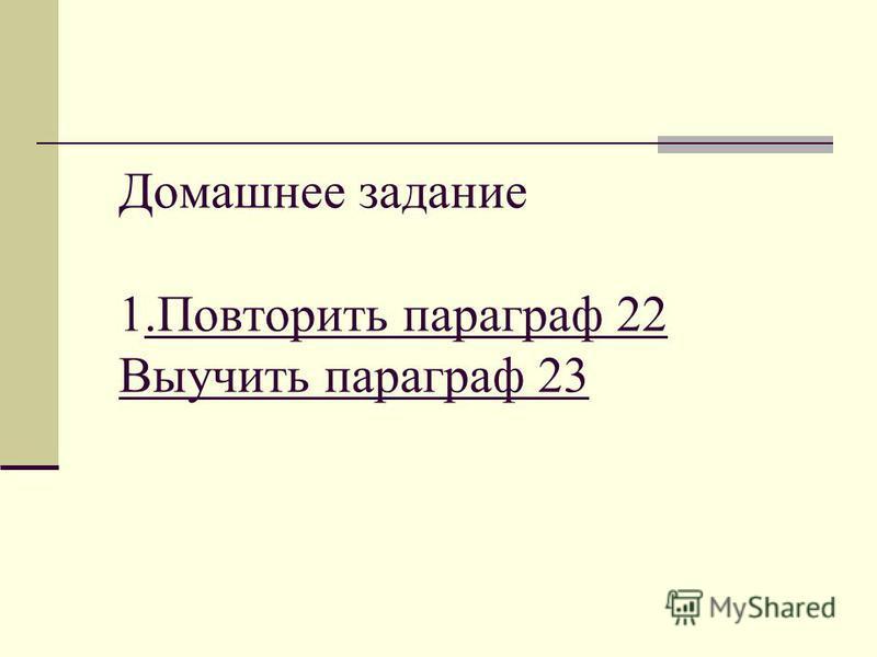 Домашнее задание 1. Повторить параграф 22 Выучить параграф 23
