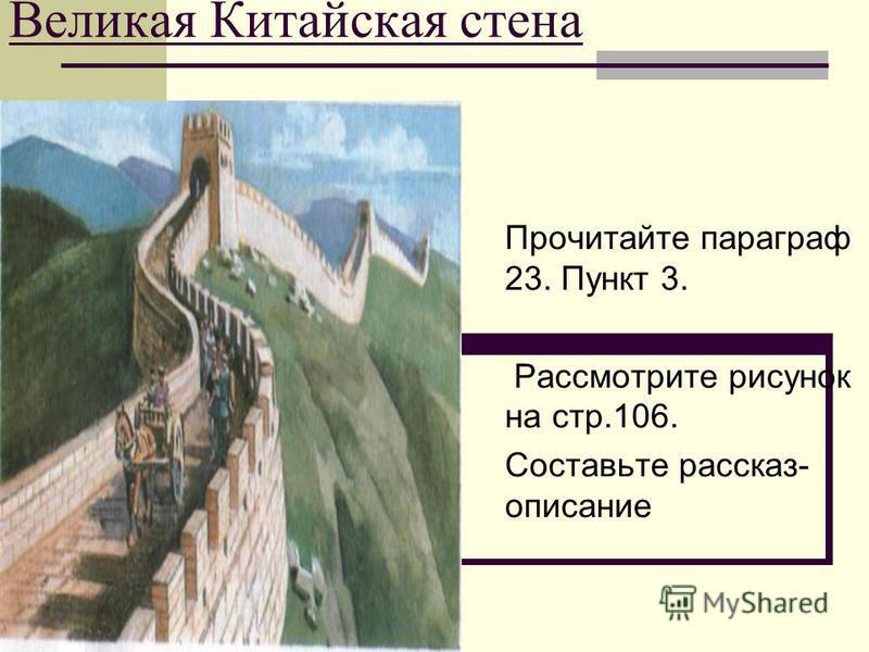 Великая Китайская стена Прочитайте параграф 23. Пункт 3. Рассмотрите рисунок на стр.106. Составьте рассказ- описание