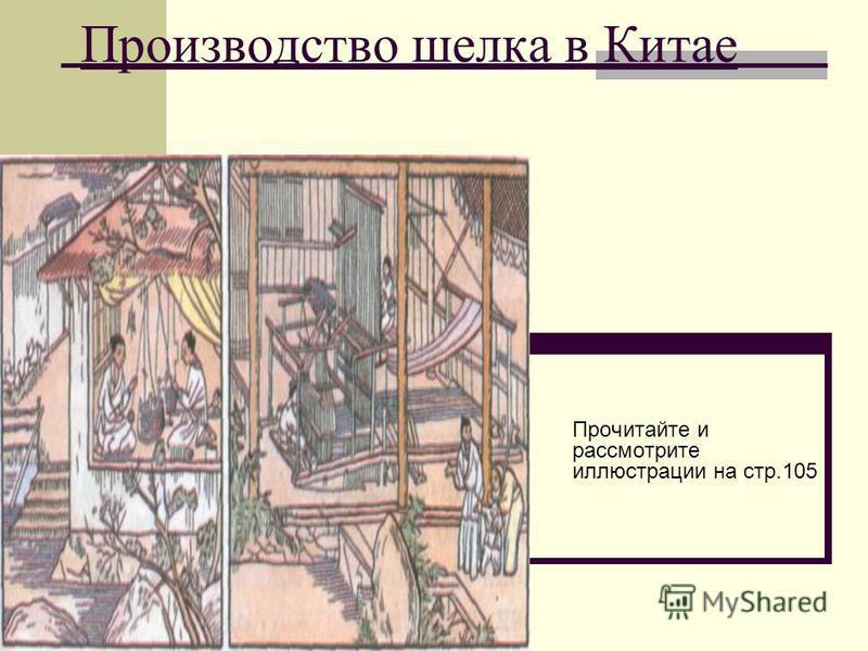 Производство шелка в Китае Прочитайте и рассмотрите иллюстрации на стр.105