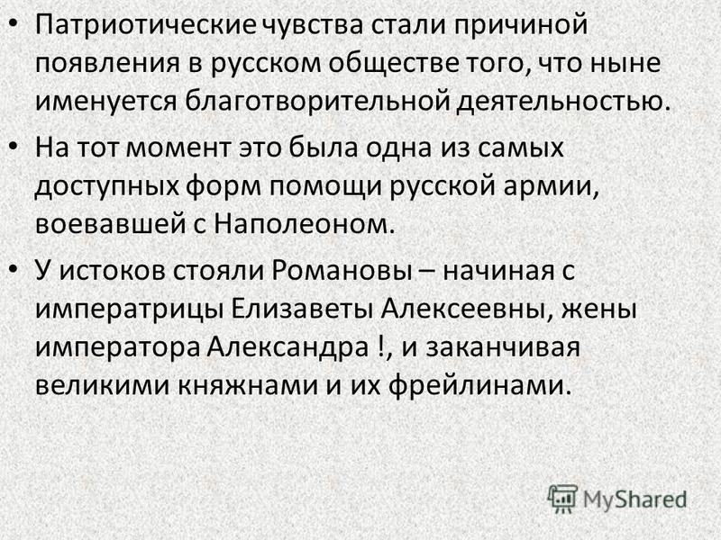 Патриотические чувства стали причиной появления в русском обществе того, что ныне именуется благотворительной деятельностью. На тот момент это была одна из самых доступных форм помощи русской армии, воевавшей с Наполеоном. У истоков стояли Романовы –