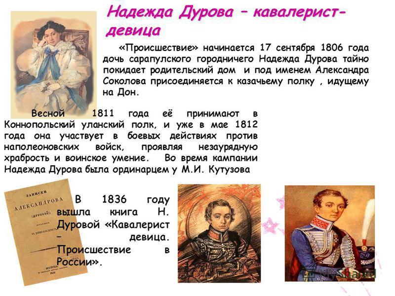«Происшествие» начинается 17 сентября 1806 года дочь сарапульского городничего Надежда Дурова тайно покидает родительский дом и под именем Александра Соколова присоединяется к казачьему полку, идущему на Дон. Весной 1811 года её принимают в Коннополь
