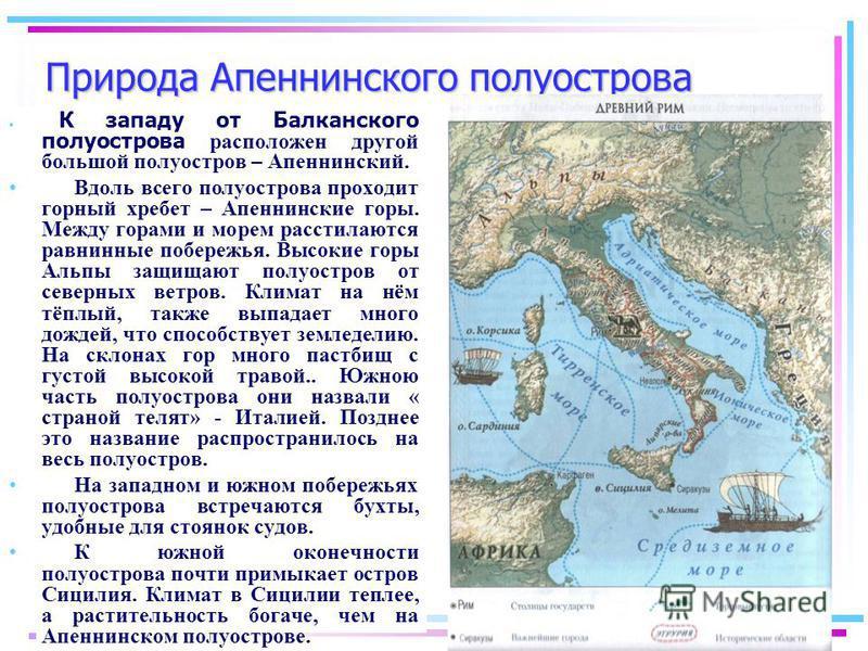 Природа Апеннинского полуострова К западу от Балканского полуострова расположен другой большой полуостров – Апеннинский. Вдоль всего полуострова проходит горный хребет – Апеннинские горы. Между горами и морем расстилаются равнинные побережья. Высокие