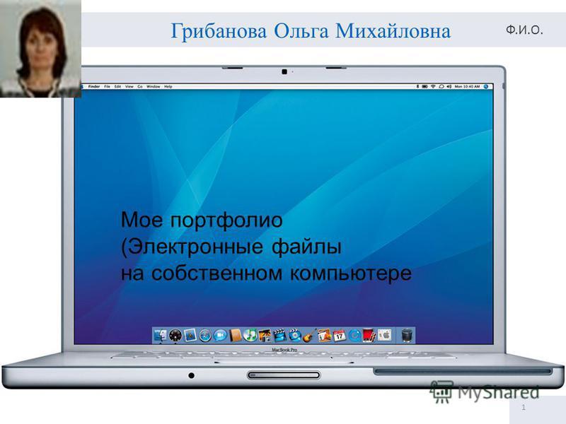Грибанова Ольга Михайловна Ф.И.О. 1 Мое портфолио (Электронные файлы на собственном компьютере
