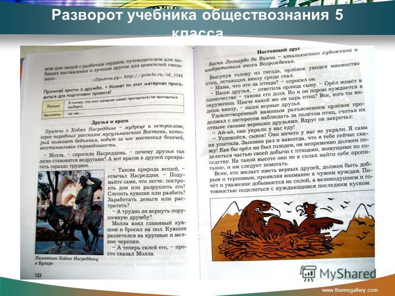 Разворот учебника обществознания 5 класса www.themegallery.com