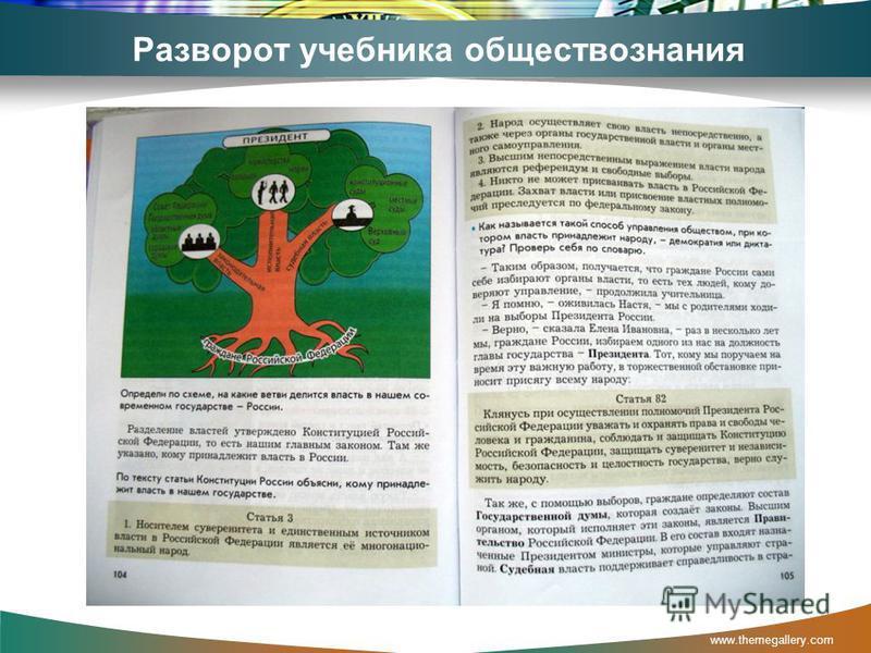 Разворот учебника обществознания www.themegallery.com