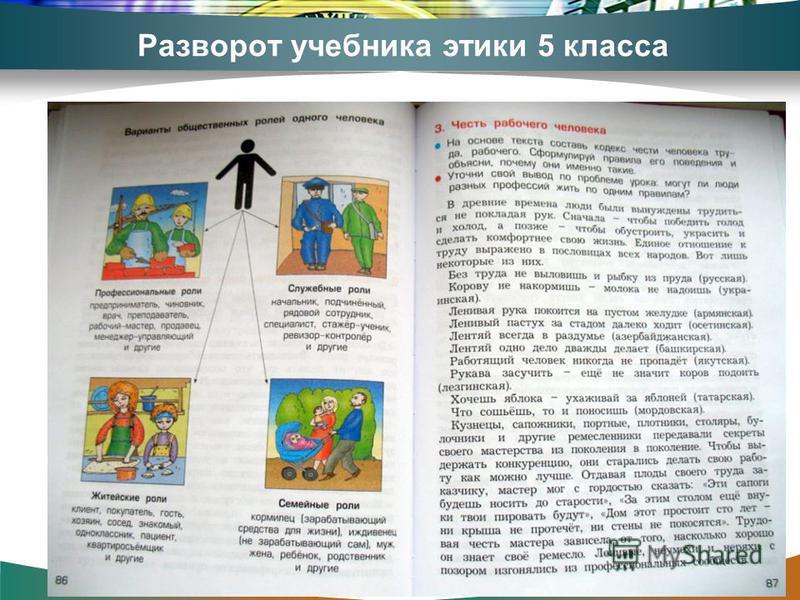 Разворот учебника этики 5 класса www.themegallery.com