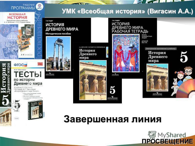 www.themegallery.com УМК «Всеобщая история» (Вигасин А.А.) ПРОСВЕЩЕНИЕ Завершенная линия