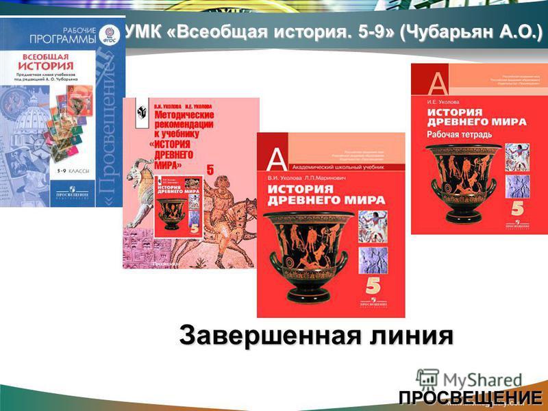 www.themegallery.com УМК «Всеобщая история. 5-9» (Чубарьян А.О.) ПРОСВЕЩЕНИЕ Завершенная линия