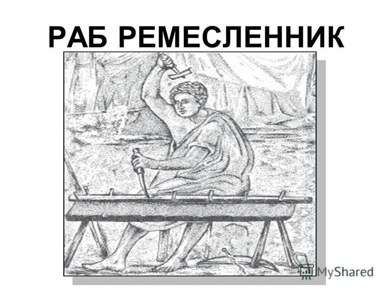 РАБ РЕМЕСЛЕННИК