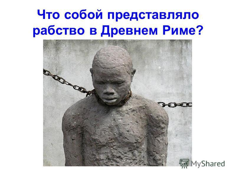Что собой представляло рабство в Древнем Риме?