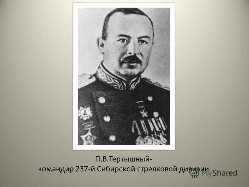 П.В.Тертышный- командир 237-й Сибирской стрелковой дивизии