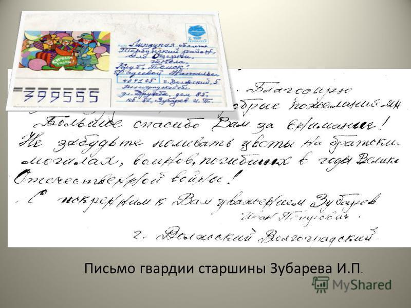 Письмо гвардии старшины Зубарева И.П.