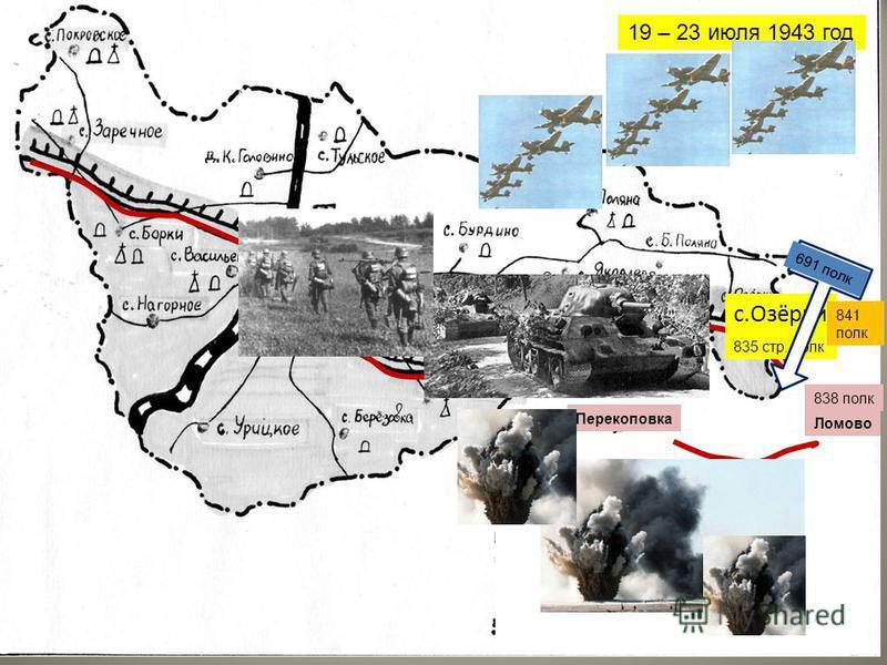 Перекоповка Ломово с.Озёрки 19 – 23 июля 1943 год 835 стр. полк 838 полк 841 полк 691 полк