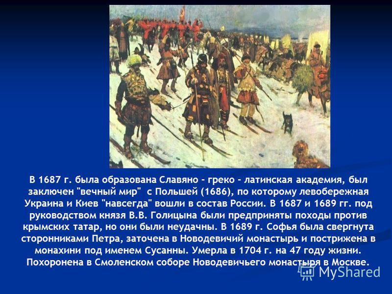 В 1687 г. была образована Славяно - греко - латинская академия, был заключен