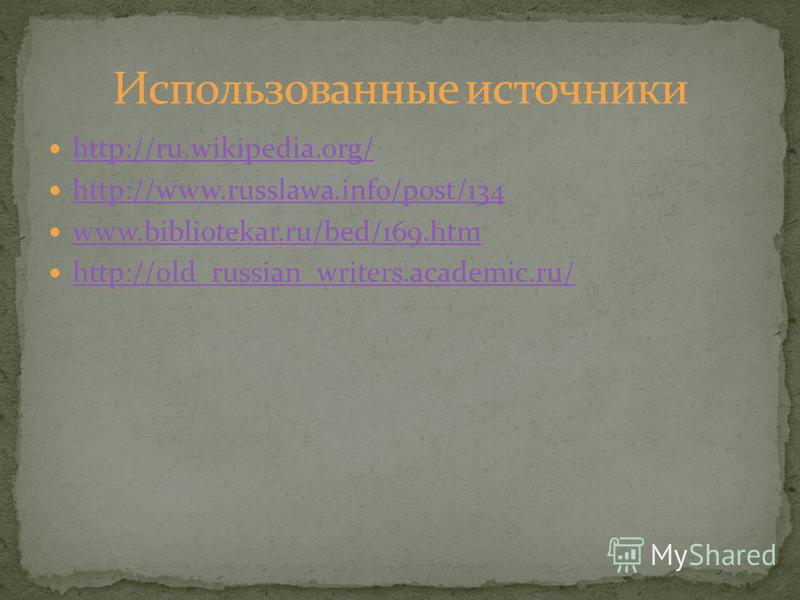 http://ru.wikipedia.org/ http://www.russlawa.info/post/134 www.bibliotekar.ru/bed/169. htm http://old_russian_writers.academic.ru/