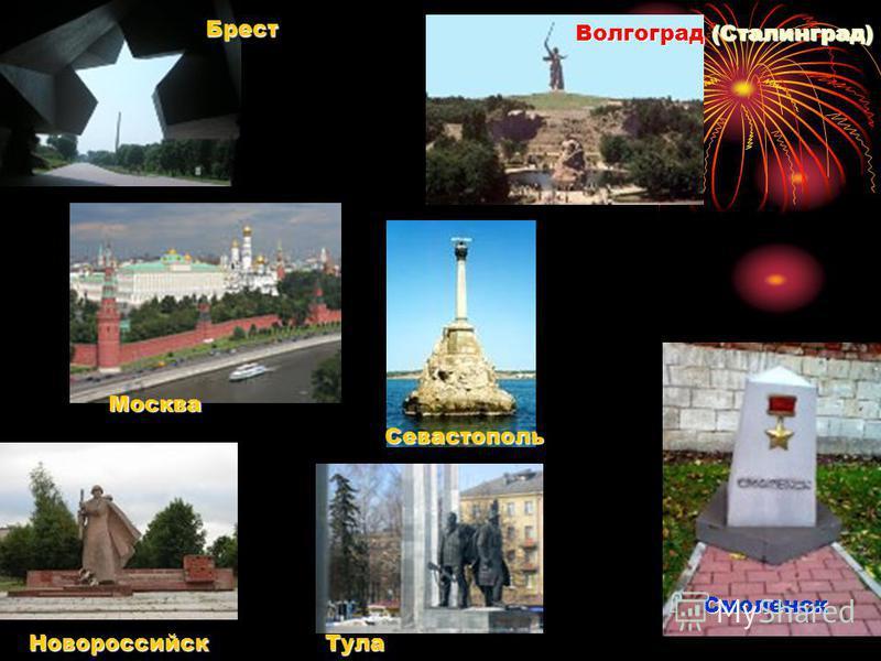 Брест Волгоград (Сталинград) Москва Севастополь Смоленск Новороссийск Тула