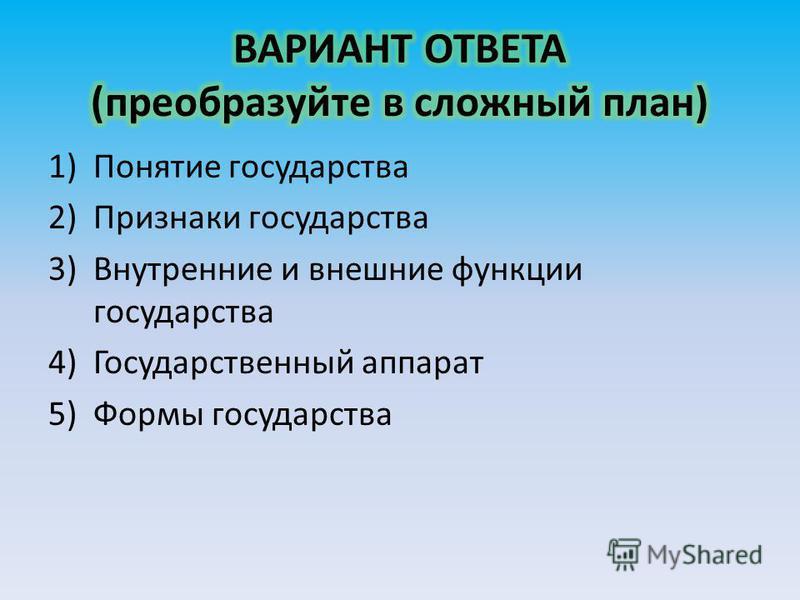 1)Понятие государства 2)Признаки государства 3)Внутренние и внешние функции государства 4)Государственный аппарат 5)Формы государства