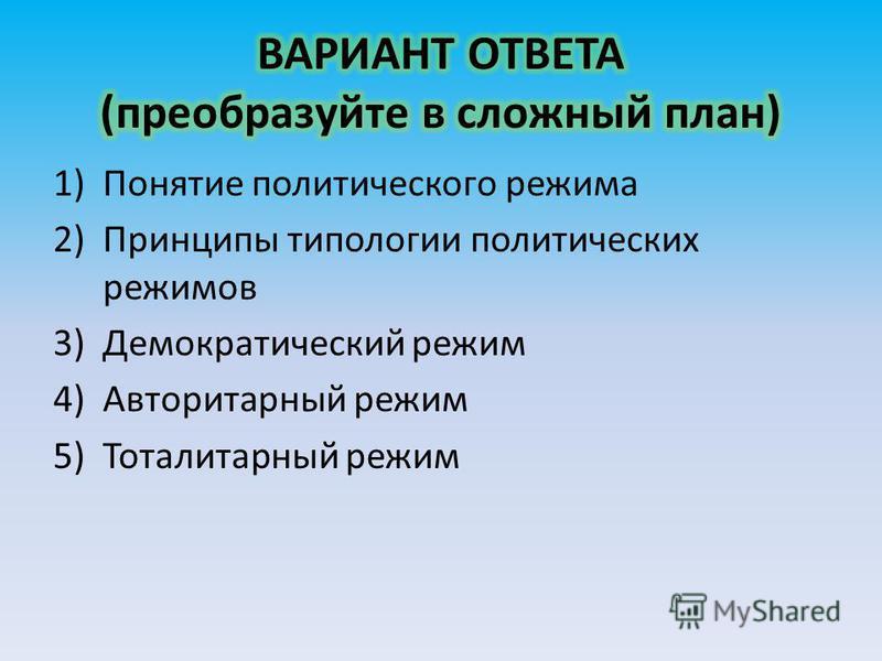 1)Понятие политического режима 2)Принципы типологии политических режимов 3)Демократический режим 4)Авторитарный режим 5)Тоталитарный режим