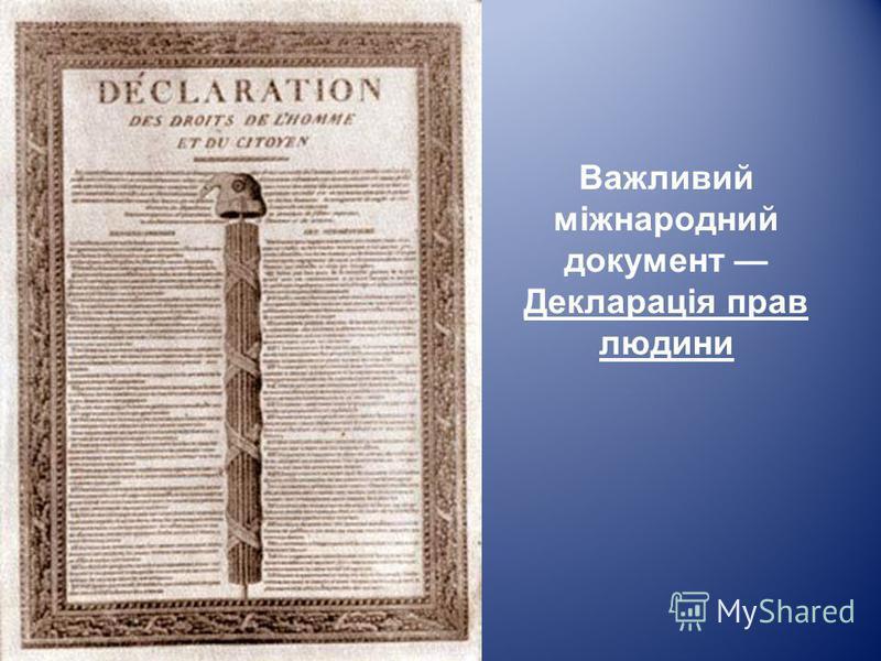 Важливий міжнародний документ Декларація прав людини