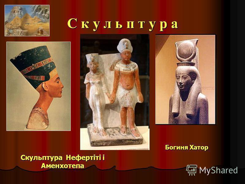 М о н у м е н т а л і з м М о н у м е н т а л і з м Саркофаг Вирубана з єдиного каменю скульптура завдовжки скульптура завдовжки у 80 м та висотою 20 метрів - Сфінкс, лев з головою людини та обличчям фараона Хефрена Фараон Тутанхамон Сфінкс
