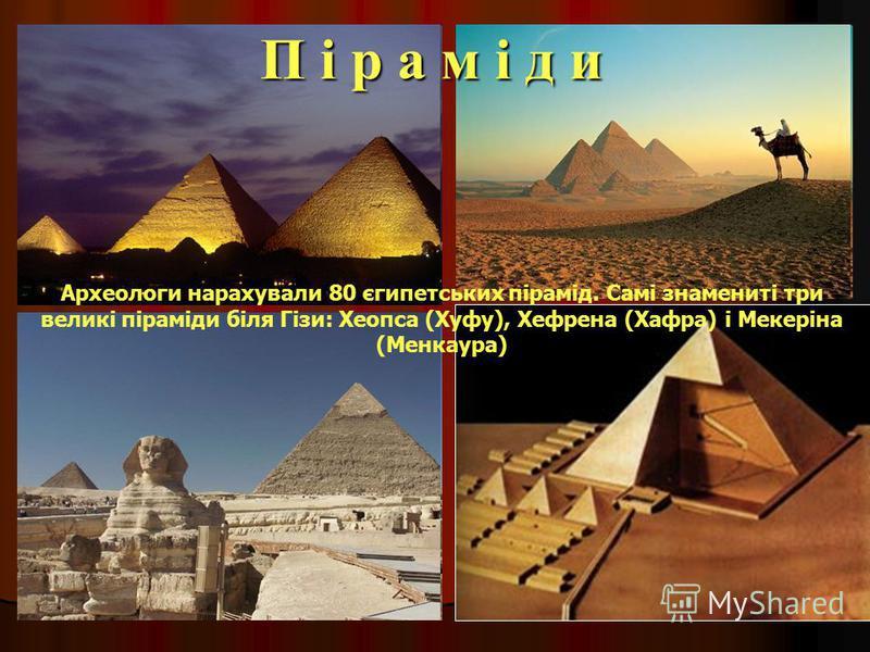 А р х і т е к т у р а А р х і т е к т у р а Х р а м Хатшепсут Луксорський і Карнакський храми Статуї висотою 20 м – комплекс фараона Аменофіса III