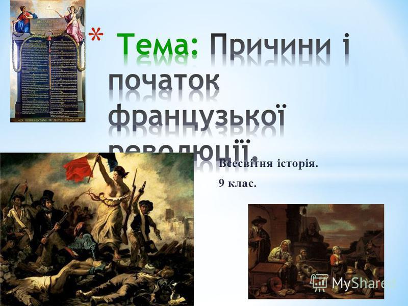 Всесвітня історія. 9 клас.