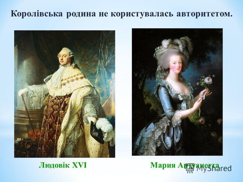 Королівська родина не користувалась авторитетом. Мария АнтуанеттаЛюдовік ХVІ