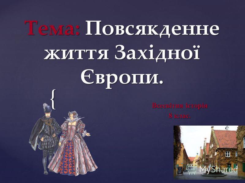{ Тема: Повсякденне життя Західної Європи. Всесвітня історія 8 клас.