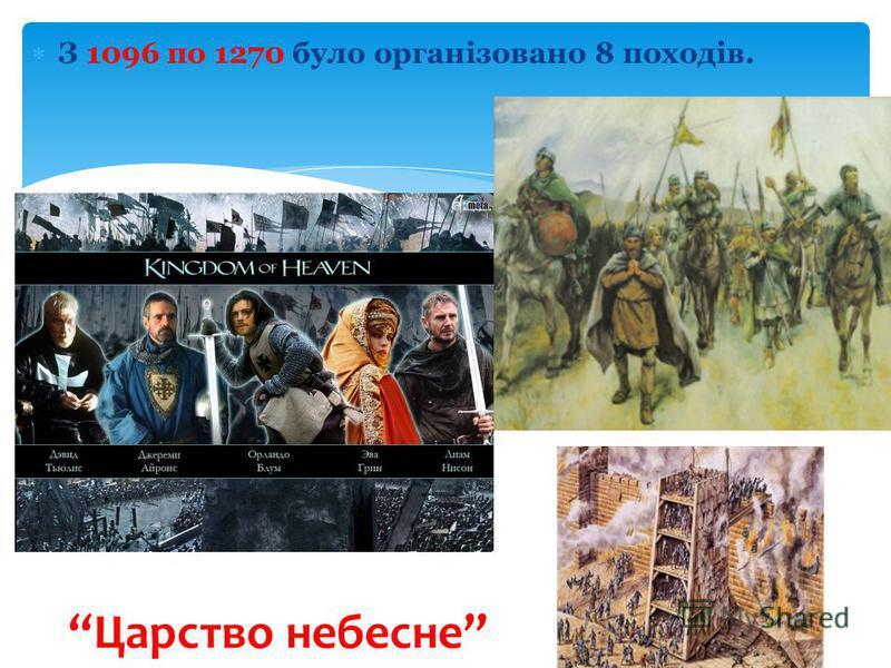 З 1096 по 1270 було організовано 8 походів. Царство небесне