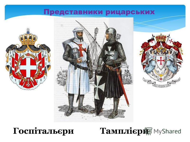 Представники рицарських орденів ГоспітальєриТамплієри