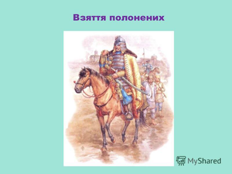 Битва на р. Калка (1223 р.)
