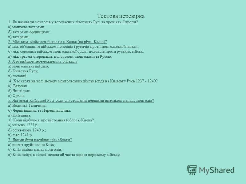 Князь Михайло в стані монголо-татар