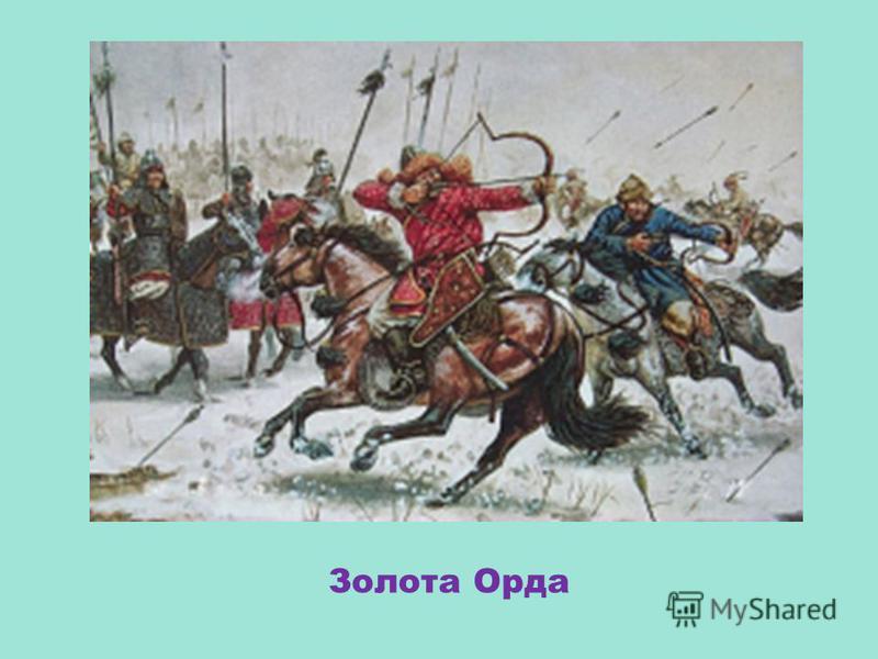 Назва монголо-татар Великим лихом для послаблених князівськими уособицями руських земель стала назва монголо-татар, що рушили з глибини Азії на завоювання нових земель, підкорили собі багато народів, дійшли до половецьких степів. Перша зустріч між ру