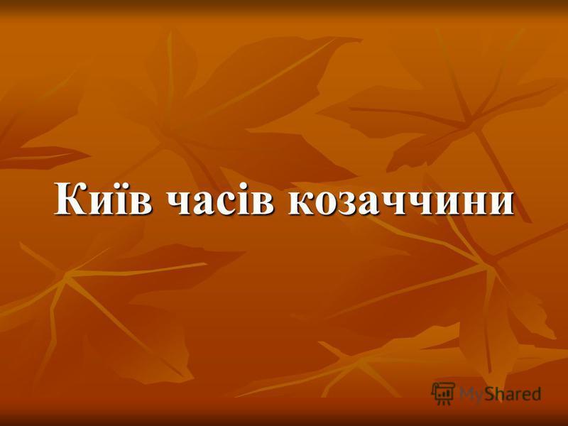 Київ часів козаччини
