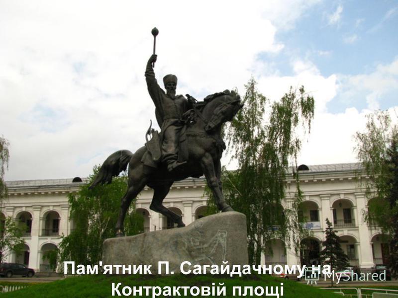 Пам'ятник П. Сагайдачному на Контрактовій площі