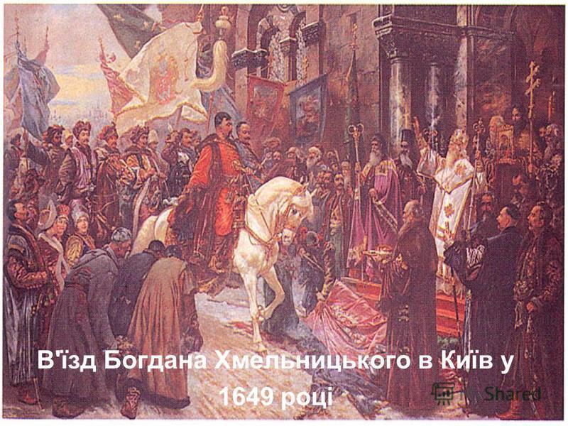 В'їзд Богдана Хмельницького в Київ у 1649 році