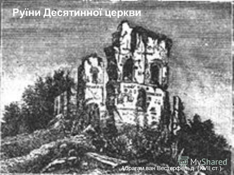Руїни Десятинної церкви Абрагам ван Вестерфельд (XVII ст.)
